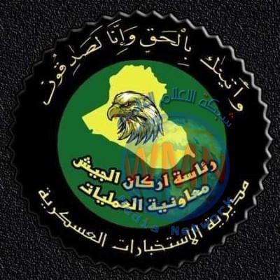 الإطاحة بإرهابي في الموصل