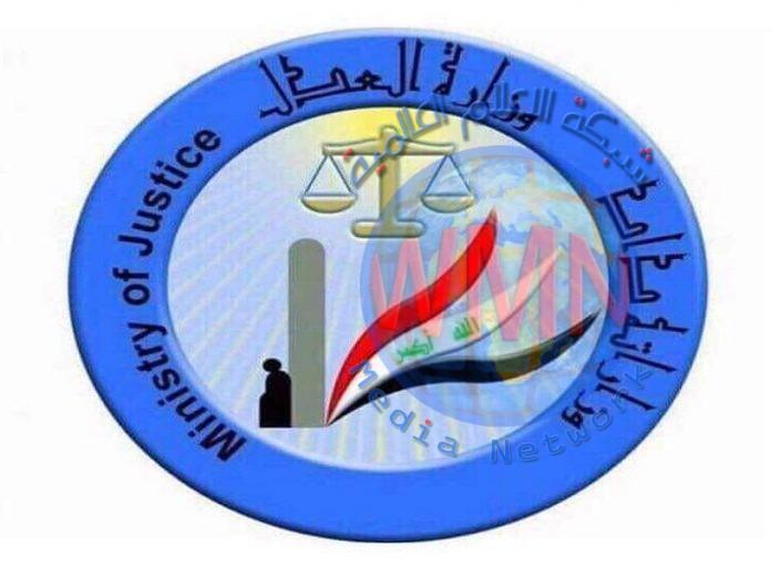 وزارة العدل تعلن تشكيل لجان لزيارة المحافظات وتلبية مطالب المتظاهرين