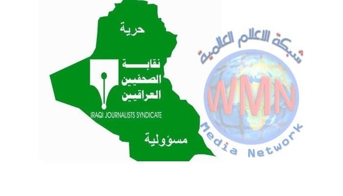 نقابة الصحفيين العراقيين تستنكر الاعتداء الذي تعرض له كادر قناة هنا بغداد الفضائية عصر اليوم