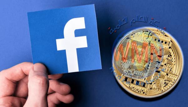 ليبرا.. الاتحاد الأوروبي ضد مشروع العملة الرقمية لفيسبوك