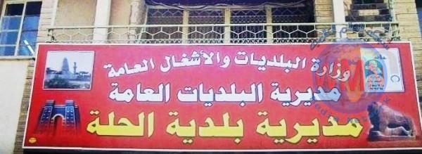 السجن 3 سنوات لمدير بلدية الحلة السابق
