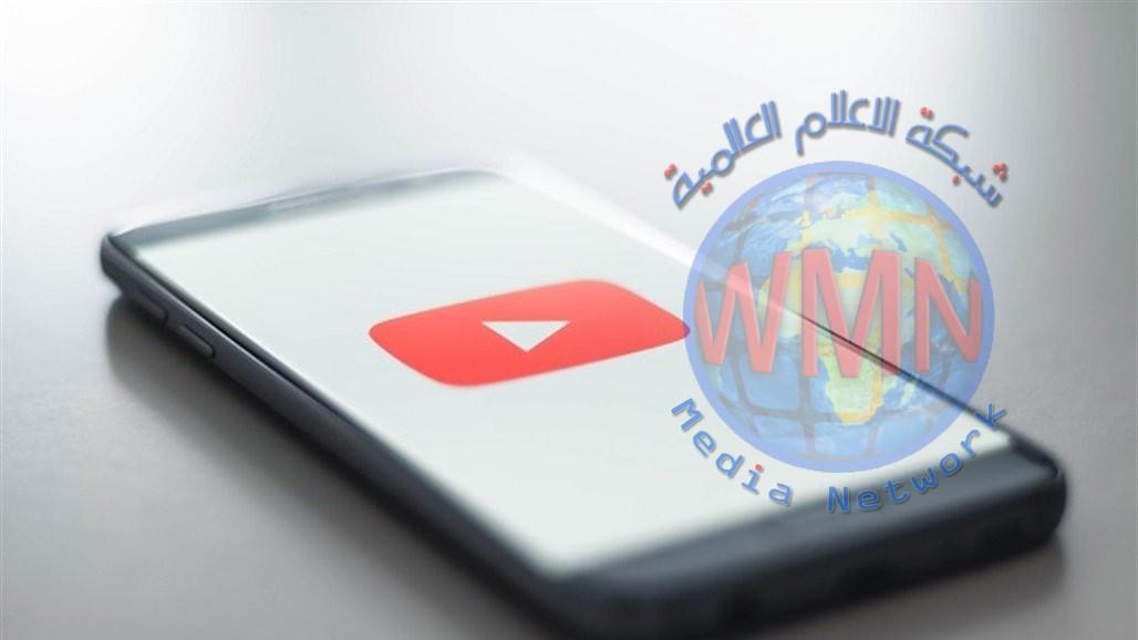 """تعرف على ميزة """"يوتيوب"""" الجديدة"""