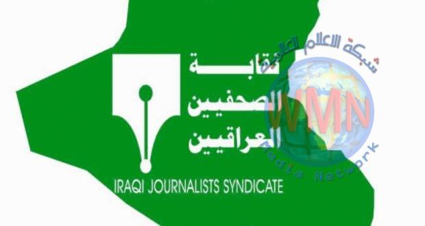 نقابة الصحفيين العراقيين تستنكر القصف الأمريكي على مقار الحشد الشعبي وانتهاك سيادة العراق