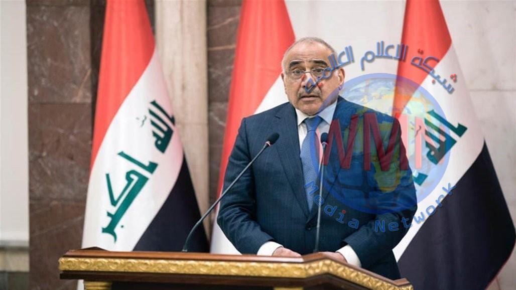 عبد المهدي يعلن الحداد العام لمدة ثلاثة ايام ابتداءً من اليوم
