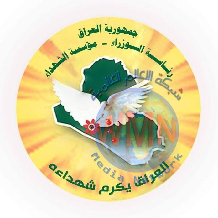 مؤسسة الشهداء تعلن انجاز 108 هويات لذوي ضحايا التظاهرات