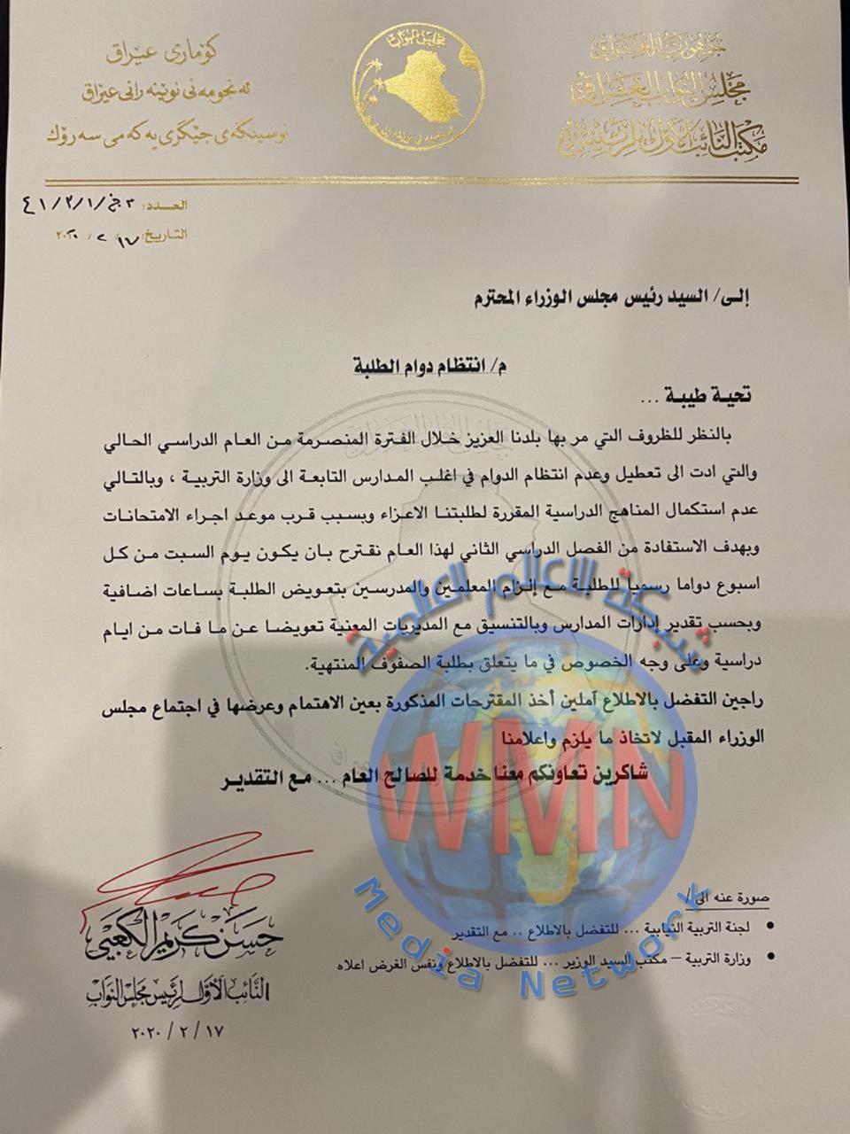 بالوثيقة.. رئاسة البرلمان تقترح أن يكون يوم السبت دواما رسميا للصفوف المنتهية