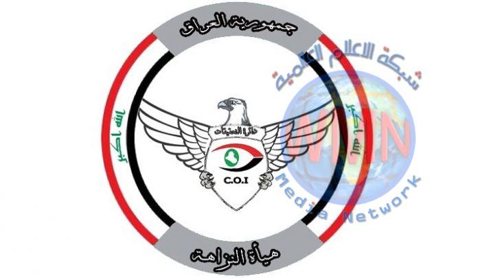 هيئة النزاهة الاتحادية تنفذ عمليتي ضبط في نينوى