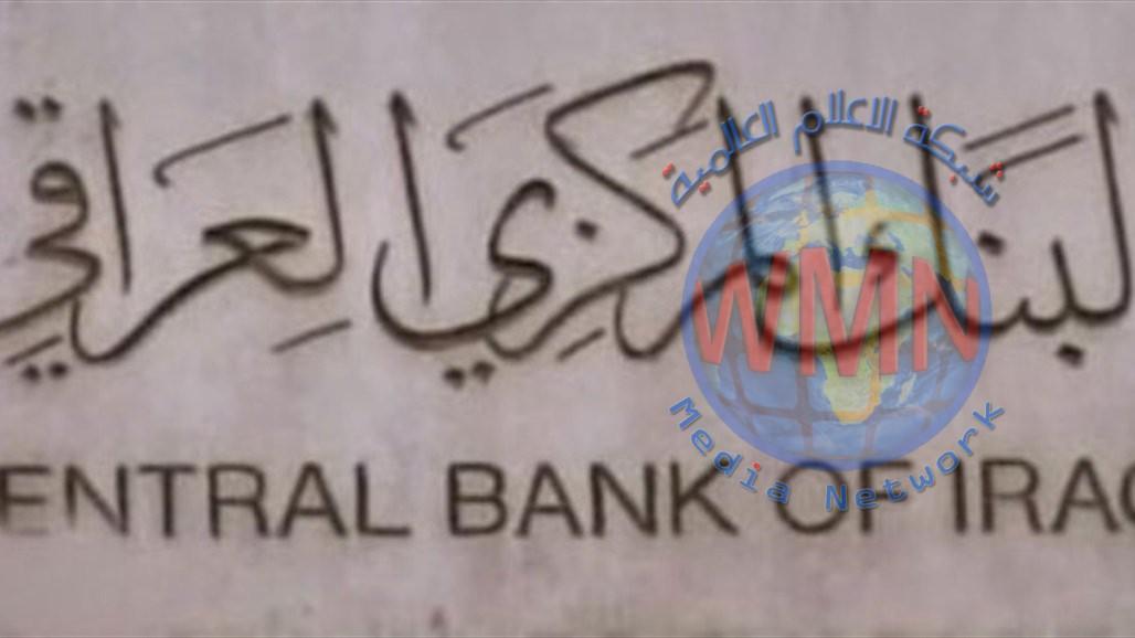 البنك المركزي يعلن جمع ٤٤ مليار دينار عراقي لدعم الاستعدادات الوقائية ضد كورونا