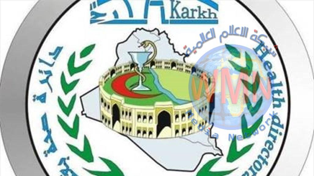 صحة الكرخ: ثلاث حالات تغادر مستشفى الفرات بعد التأكد من عدم اصابتهم بكورونا