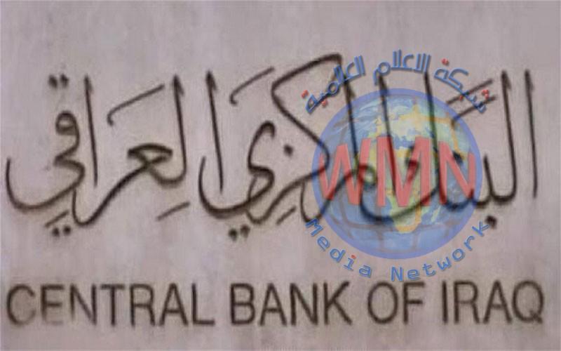 البنك المركزي يوضح حقيقة عدم إمكانية دفع رواتب الشهر المقبل