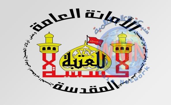 """العتبة الحسينية تطلق تطبيق """"التكافل"""" كفعالية لإحياء ليلة النصف من شعبان"""
