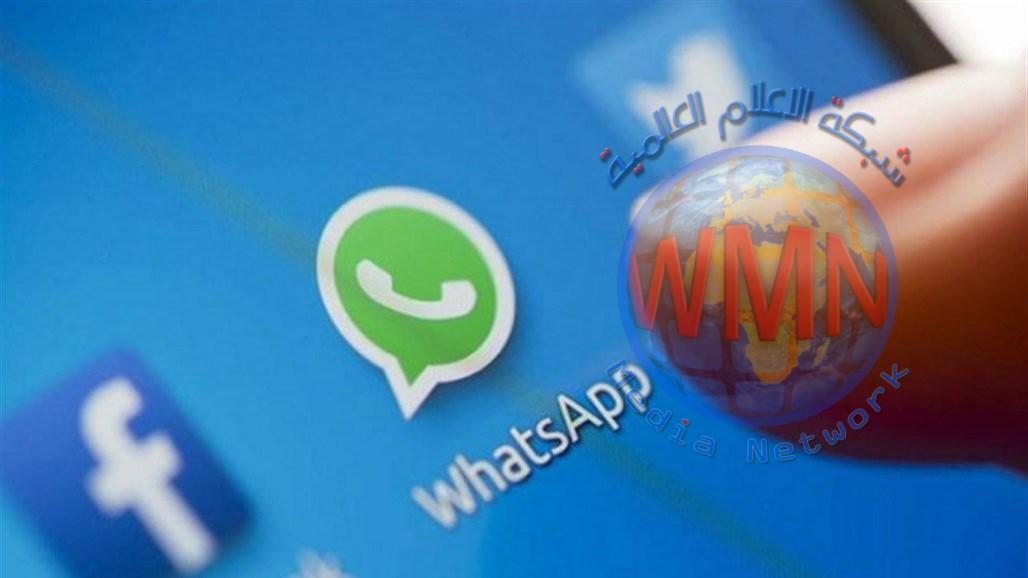 مفاجأة جديدة من واتساب.. ميزات إضافية على هواتف المستخدمين قريبا