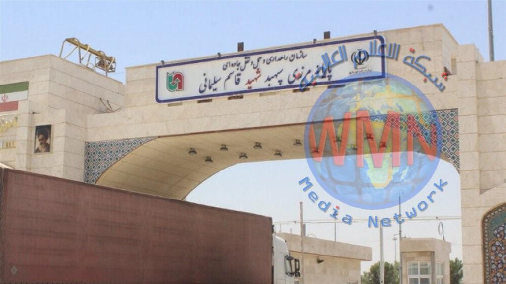 ايران تعلن استئناف النشاط التجاري مع العراق عبر منفذ مهران على مدار الاسبوع