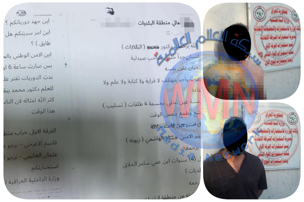 وكالة الاستخبارات تلقي القبض على منفذي جريمة قتل أحد الصيادلة في بغداد