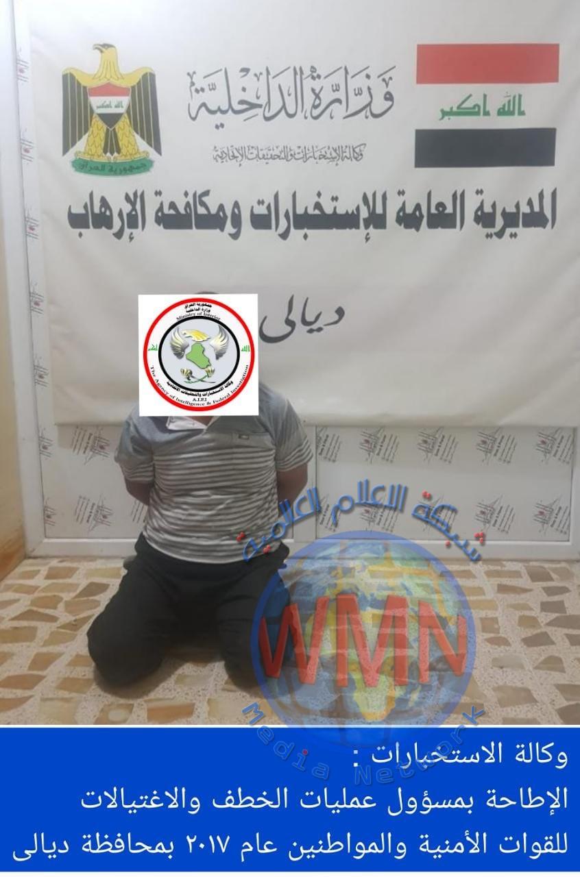 وكالة الاستخبارات :الإطاحة بمسؤول عمليات الخطف والاغتيالات للقوات الأمنية والمواطنين عام ٢٠١٧ بمحافظة ديالى