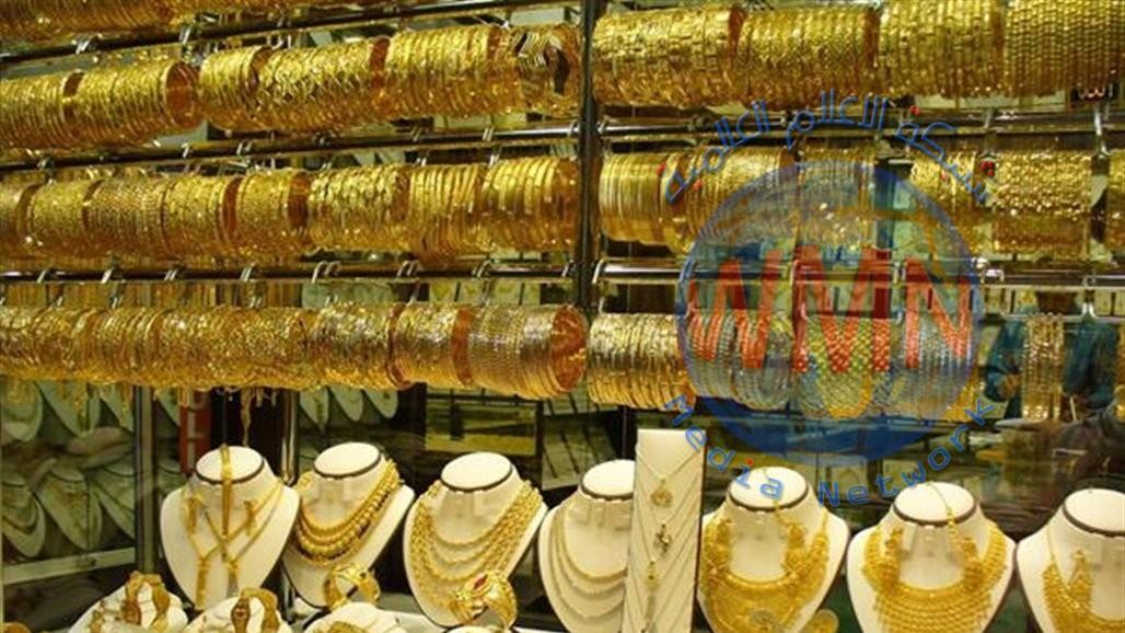 إليكم قائمة بأسعار الذهب في الأسواق العراقية