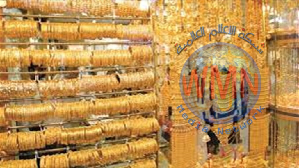 أسعار الذهب في الأسواق العراقية اليوم