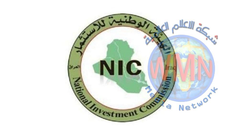 """شركة عراقية تنتقد إجراءات هيئة الاستثمار """"بحلتها الجديدة"""""""