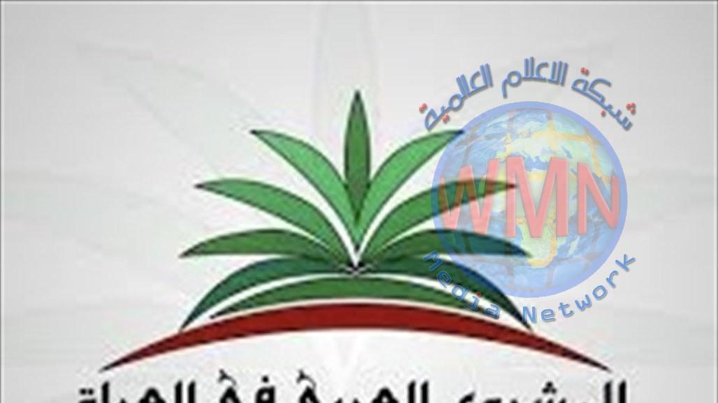 مصدر بالمشروع العربي: نتحفظ على مقررات اجتماع الجبهة العراقية ولم نكن طرفاً فيه