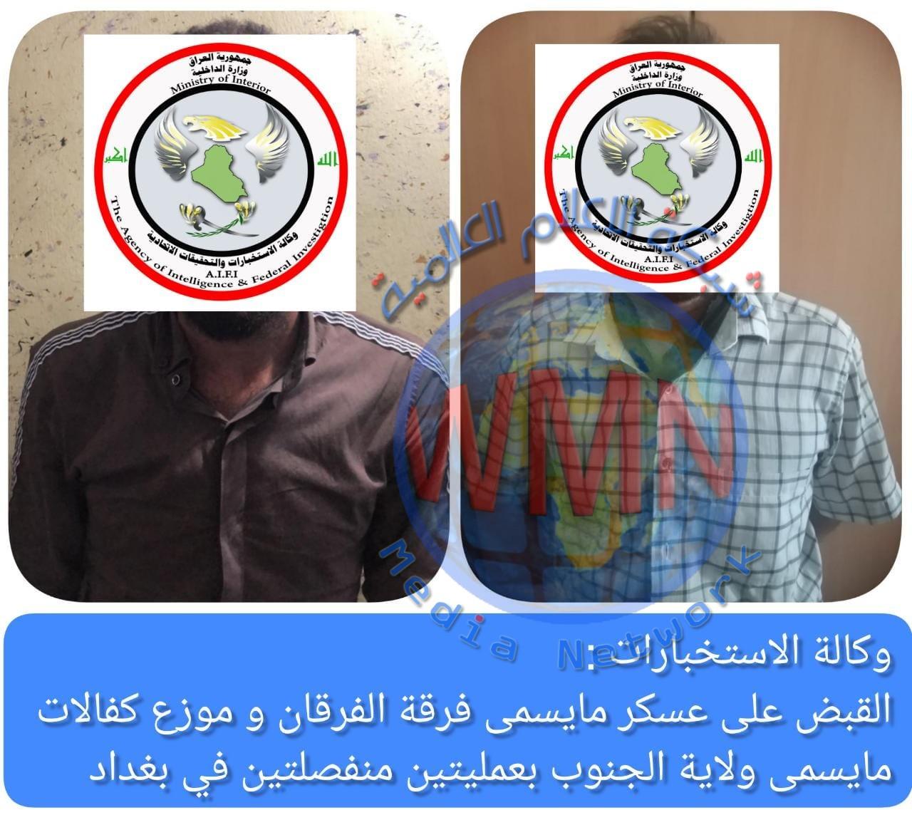 وكالة الاستخبارات :القبض على عسكر مايسمى فرقة الفرقان و موزع كفالات مايسمى ولاية الجنوب بعمليتين منفصلتين في بغداد