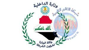 القبض على ثلاثة متهمين بسرقة اكثر من 26 مليون دينار في بغداد