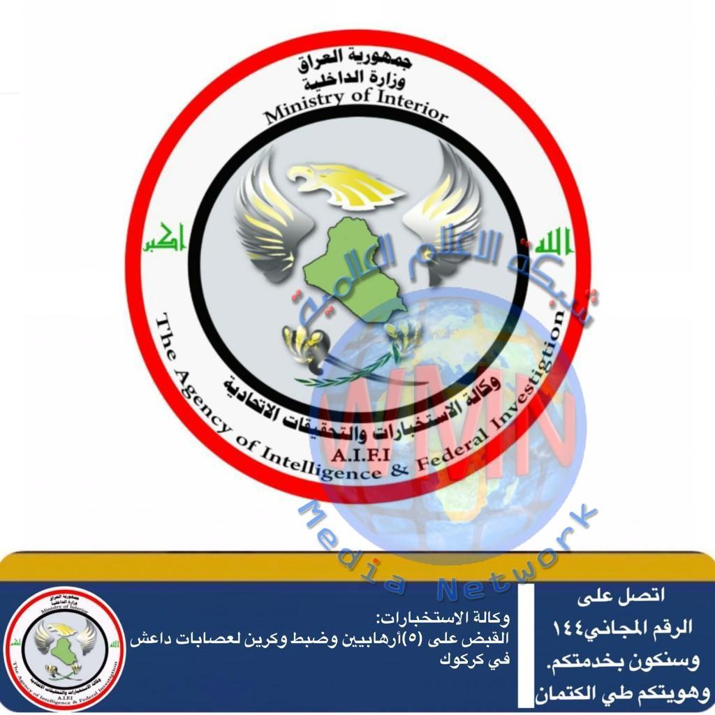 وكالة الاستخبارات: القبض على (٥)أرهابيين وضبط وكرين لعصابات د١١عش في كركوك