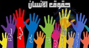 """حقوق الانسان توجه طلبا لحكومة البصرة بشأن """"الغازات القاتلة"""""""