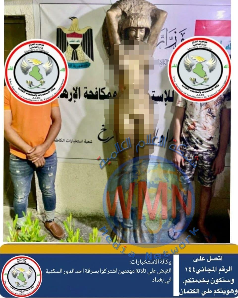 وكالة الاستخبارات: القبض على ثلاثة مهتمين اشتركو بسرقة احد الدور السكنية في بغداد