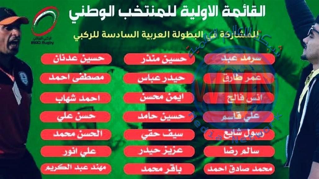 القائمة الاولية لوطني الركبي استعدادا للمشاركة في البطولة العربية