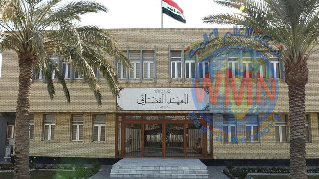 القضاء يعلن نتائج اسماء المتقدمين للقبول في المعهد القضائي الدورة (43)