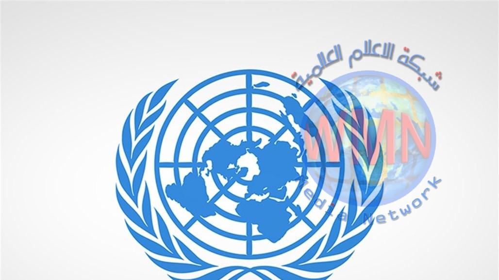 الأمم المتحدة ترحب بنية واشنطن إلغاء إدراج الحوثيين في قائمة الإرهاب