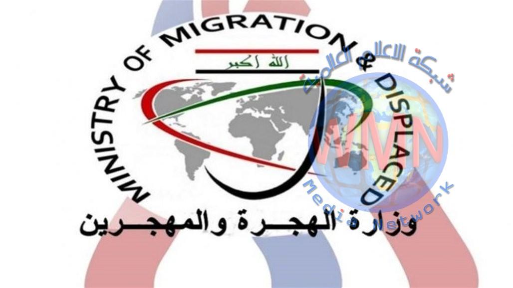 وزارة الهجرة: مصممون على عودة النازحين بطريقة طوعية وليست قسرية