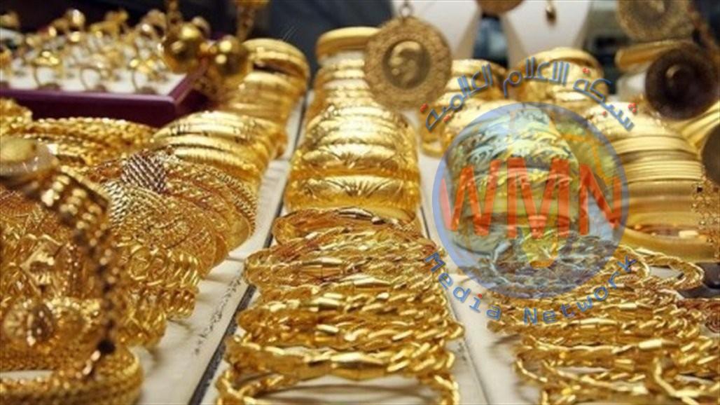 أسعار الذهب في الأسواق العراقية لليوم الاحد