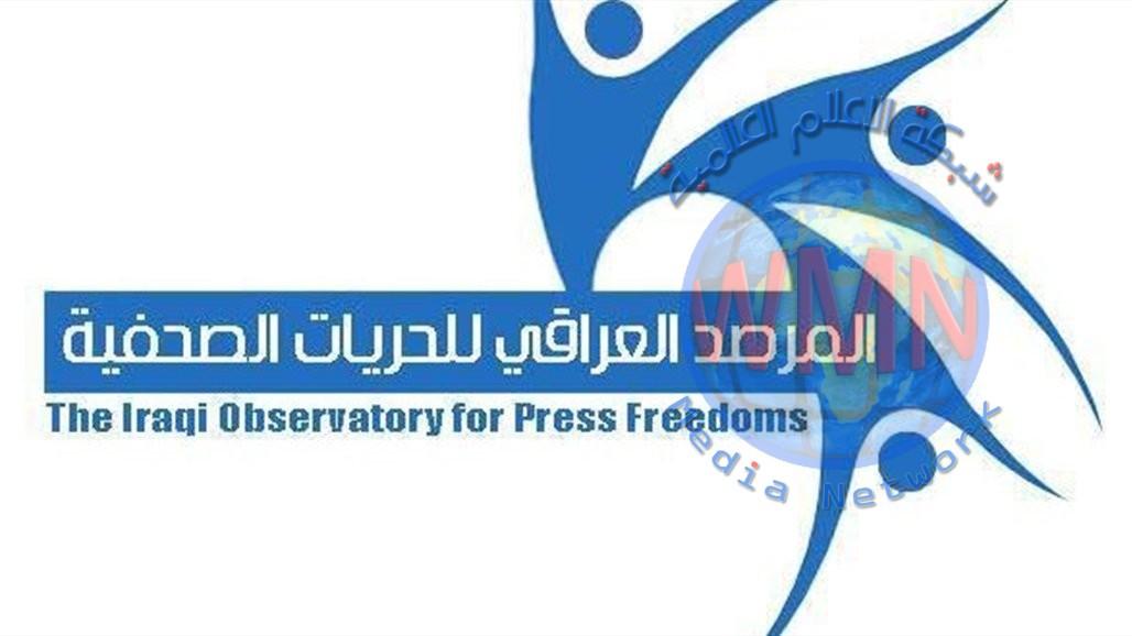 مرصد الحريات الصحفية يدين محاولة اغتيال اعلامي في الديوانية
