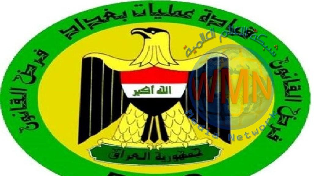 عمليات بغداد تعلن حصيلتها الاسبوعية للمفارز المشتركة