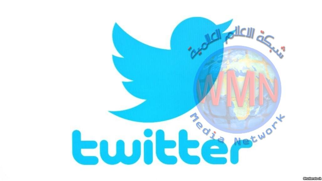 تويتر تلغي خاصية التغريدات المؤقتة