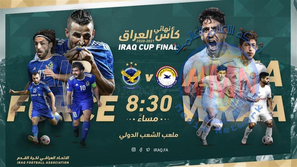 كل ما تريد معرفته عن مباراة الزوراء ضد القوة الجوية في نهائي كأس العراق