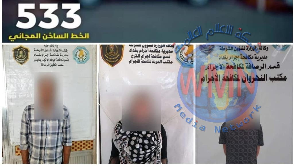القبض على ثلاثة متهمين بالقتل وتجارة الأعضاء البشرية في بغداد