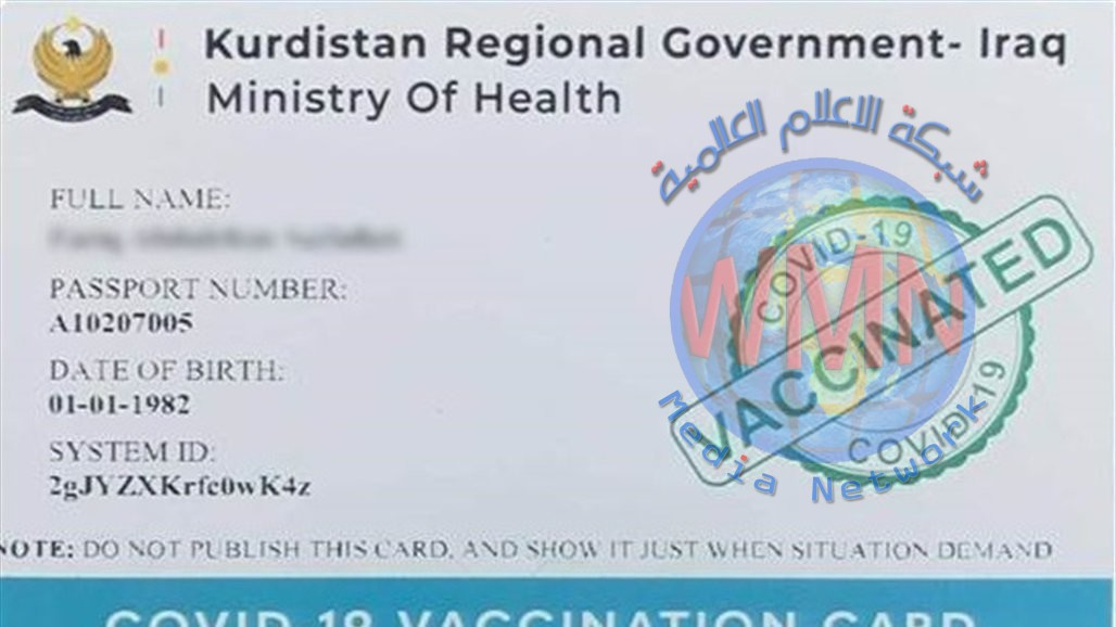 كردستان تباشر بتوزيع بطاقة التلقيح الإلكترونية في إحدى محافظاتها