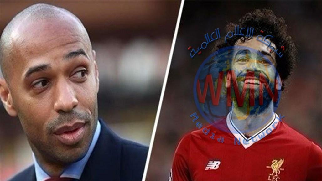تييري هنري يصدم جماهير كرة القدم بشأن رأيه بمحمد صلاح